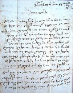 hebr.-dt. Brief an den jüdischen Lehrer Wassermann von 1856